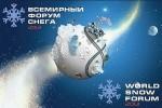 Форум Снега 2013