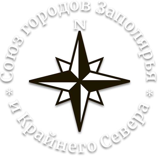 Союз городов Заполярья и Крайнего Севера
